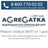 АГРЕГАТКА-Ремонт АКПП