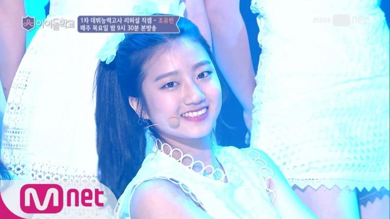 170729 Cho Yubin - Ah-Choo @ FANCAM