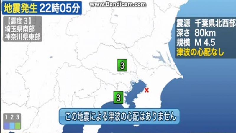 The Japanese earthquake information on the SOLiVE24 channel magnitude 4 5 смотреть онлайн без регистрации