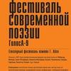 """Фестиваль современной поэзии """"ГолосА-9"""""""