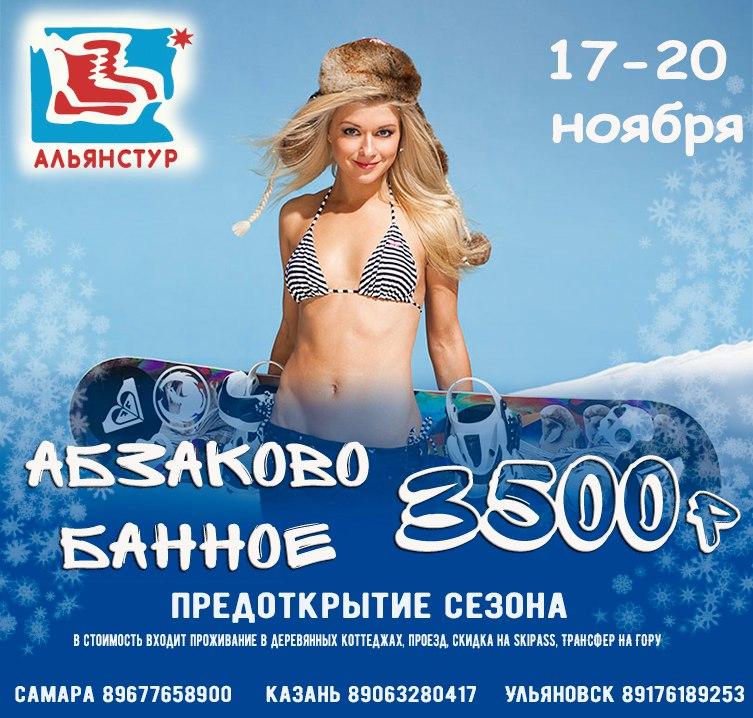 Афиша Самара ПРЕДОТКРЫТИЕ на Урале 17 -20 ноября