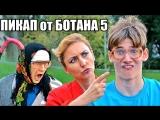 [Иван Эфиров] БОТАН + МАМА и БАБУШКА (Пикап от Ботаника 5) ПРАНК