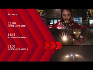 16 июля с 15:00 смотрите фильмы «Железный человек 1-2-3» на канале «Кинохит»