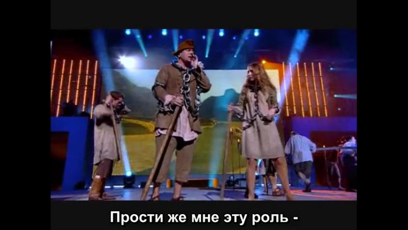 Les Enfoirés La crise de nerfs 2010_Je suis un homme (рус.суб)