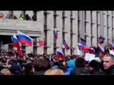 Вставай Донбасс. Помните, как люди скандировали: Россия, Россия, Россия...