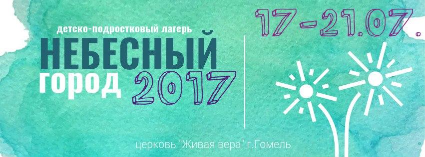 Детский лагерь 2017