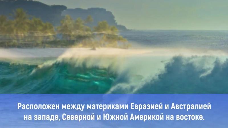 Факты о Земле • Факты о Земле • Тихий океан