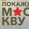 Бесплатные экскурсии - Я покажу тебе Москву