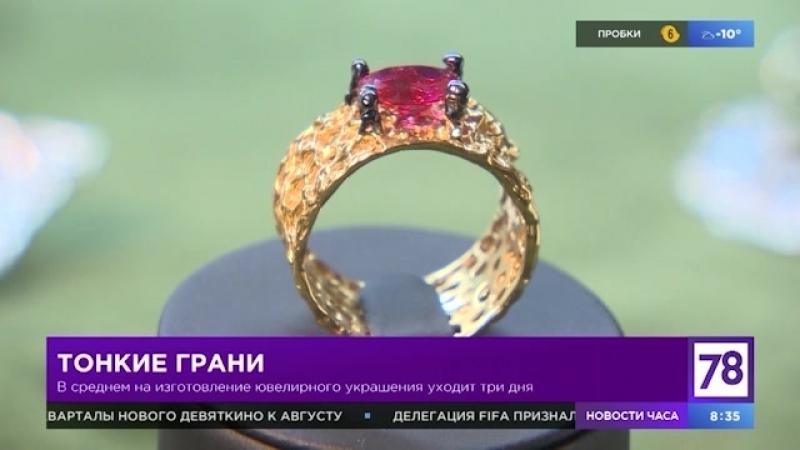 День Ювелира, 78 канал, Mamkaeva