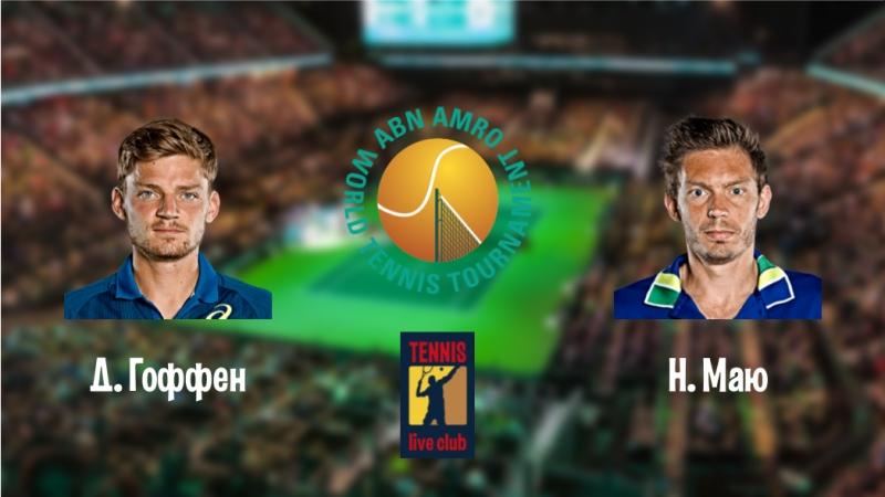 ABN AMRO World Tennis Tournament. Д. Гоффен - Н. Маю. 1 круг.