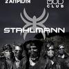 Stahlmann | 2 апреля | Санкт-Петербург