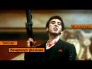 (ENG) Трейлер фильма Лицо со шрамом / Scarface.