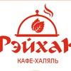 Доставка еды: пиццы, роллы | Казань, Рэйхан