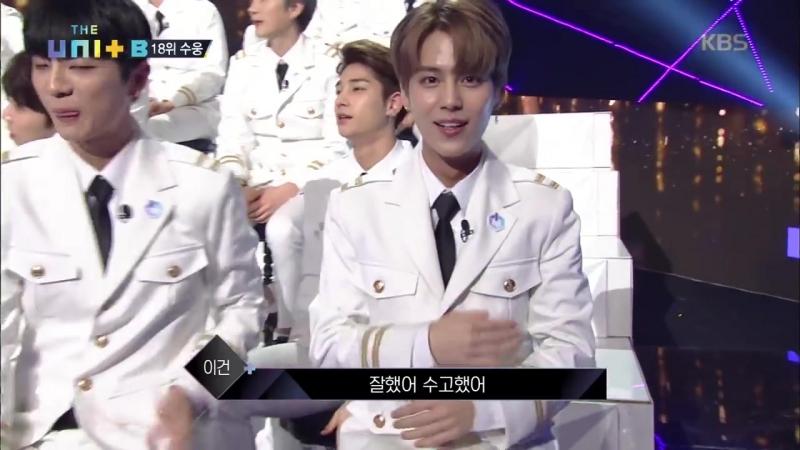 더 유닛 The Unit - 수웅, 모두의 축하 받으며 '18위' 확정. 20180203