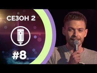 Стендап от Paramount Comedy - сезон 2, серия 8