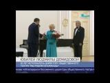 В малом зале филармонии отметили юбилей Людмилы Демидовой.