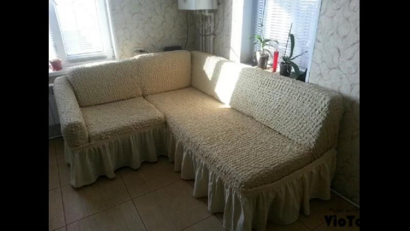 Еврочехлы на диваны кресла в наличии!