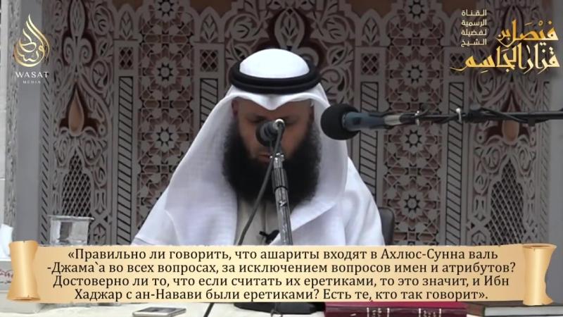 Являются ли ашариты из ахлюс-Сунна валь-Джамаа! - Шейх Файсаль аль-Джасим