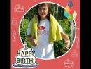 Лизока с днем рождения