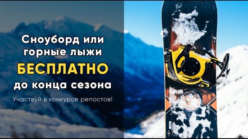 Итоги конкурса от 22.02.2018 - Прокат до конца сезона