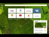 Быстрая смена фонов в бете Яндекс.Браузера