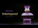 Faberlic Intemporel красота вне времени и пространства