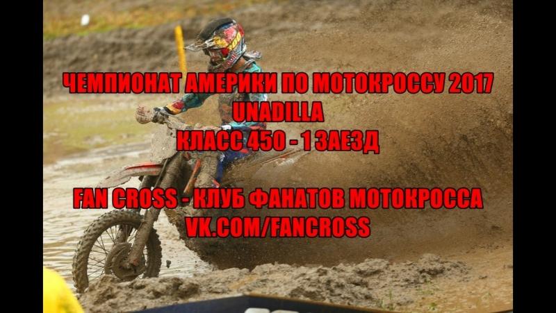 AMA MOTOCROSS 2017 UNADILLA NATIONAL - 450 MOTO 1