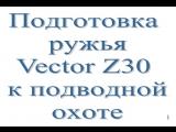 Vector Z30. Подготовка к охоте