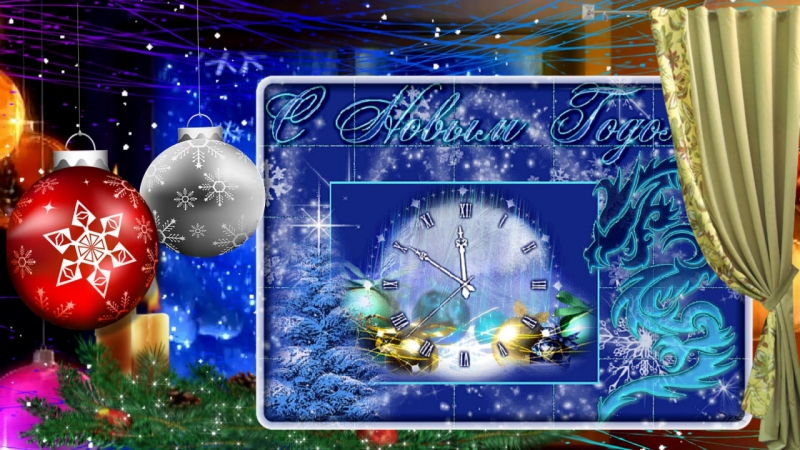 С Новым Годом Счастья и успехов с группой группа На На (вспомним молодость