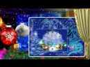 С Новым Годом Счастья и успехов с группой группа На На вспомним молодость