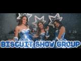 Biscuit Show Group - Last Christmas (Новогодний блок)