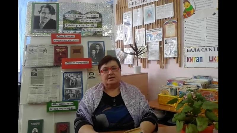 А.Атнабаев. Миләүшә көндәлегеннән. Укый Зөлфирә Файзуллина .
