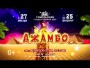 Шоу-Цирк ДЖАМБО в Гомельском цирке с 27 января