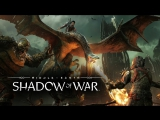 Трейлер Middle Earth: Shadow of War - истории орков (русские субтитры)