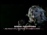 Елена Панурова - Наше Счастье Разбилось ( 1996 )