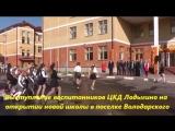 Выступление воспитанников ЦКД Лодыгино на открытии нового корпуса школы в поселке Володарского.wmv
