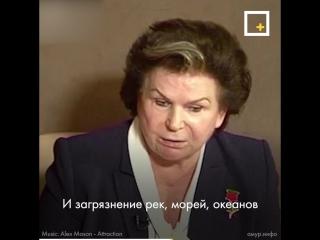 Первой в мире женщине-космонавту Валентине Терешковой исполнился 81 год!
