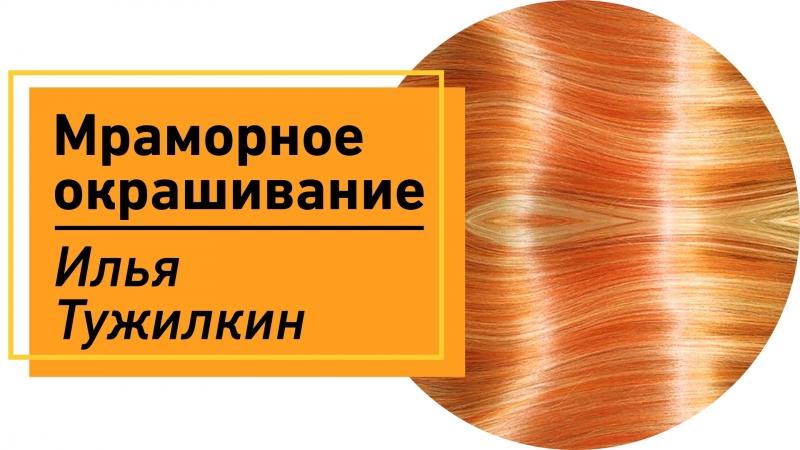 Илья Тужилкин. Мраморное окрашивание