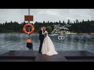 Олег и Лиза лада рессорт Love story, Свадебное видео, История знакомства, Видеосъемка свадеб, Свадебный фильм