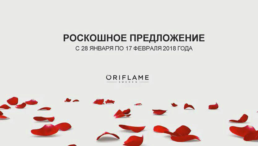 "Акция реактивации ""РОСКОШНОЕ ПРЕДЛОЖЕНИЕ"" (28.01–17.02.2018)"
