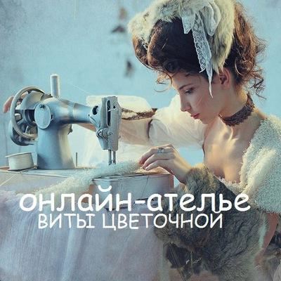 Вита Цветочная