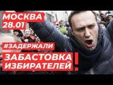 Митинг Алексея Навального в Москве - Навального задержали. Итоги дня - 28.01.18