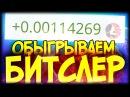 220 000 САТОШИ МАРАФОН БИТСЛЕР ПО 10% В ДЕНЬ ПРЕДЛАГАЙТЕ СВОИ ТАКТИКИ В КОММЕНТАРИИ