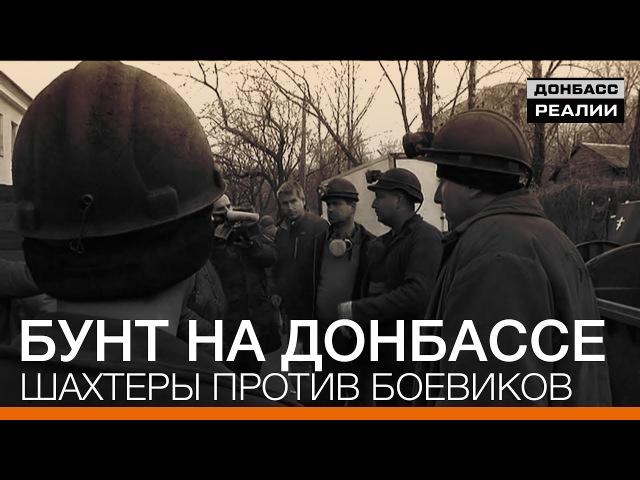 Бунт на Донбассе. Шахтеры против боевиков | «Донбасc.Реалии»