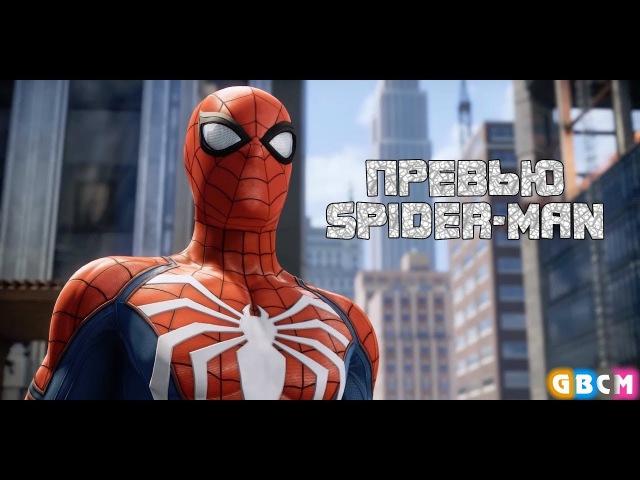Превью Spider-Man для Playstation 4 (2018)