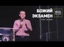 ОЛЕГ ИЛЬИН / БОЖИЙ ЭКЗАМЕН