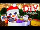 DIY ПОДАРКИ СВОИМИ РУКАМИ на Новый год 🎄 Снеговичок с сюрпризом на бюджете 🎄 нов...
