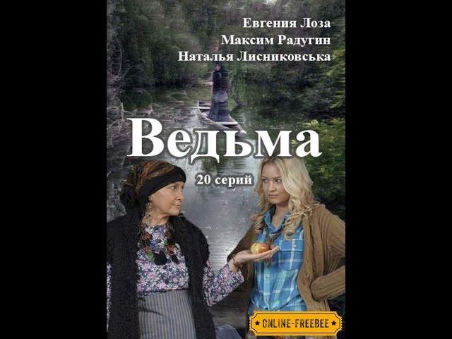 """ШИКАРНАЯ МЕЛОДРАМА 2017 """"ВЕДЬМА"""" РУССКИЕ МЕЛОДРАМЫ НОВИНКИ 2017"""