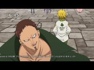 Семь смертных грехов 2 сезон 1 серия TV-2/ Nanatsu no Taizai: Imashime no Fukkatsu[1 из 24] (Озвучка Fortos & WingedFox)