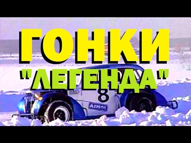 Галилео. Гонки Легенда/Legends Russian Series